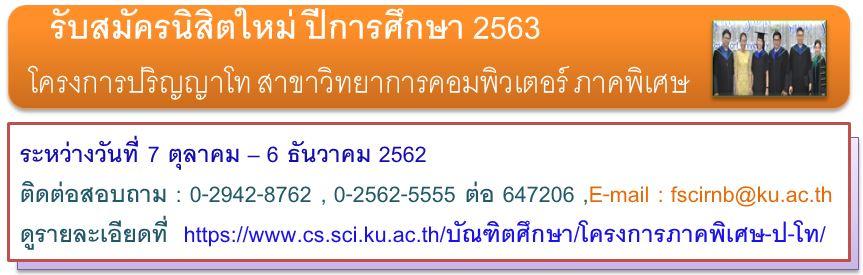 เปิดรับสมัครนิสิตใหม่ ปีการศึกษา 2563