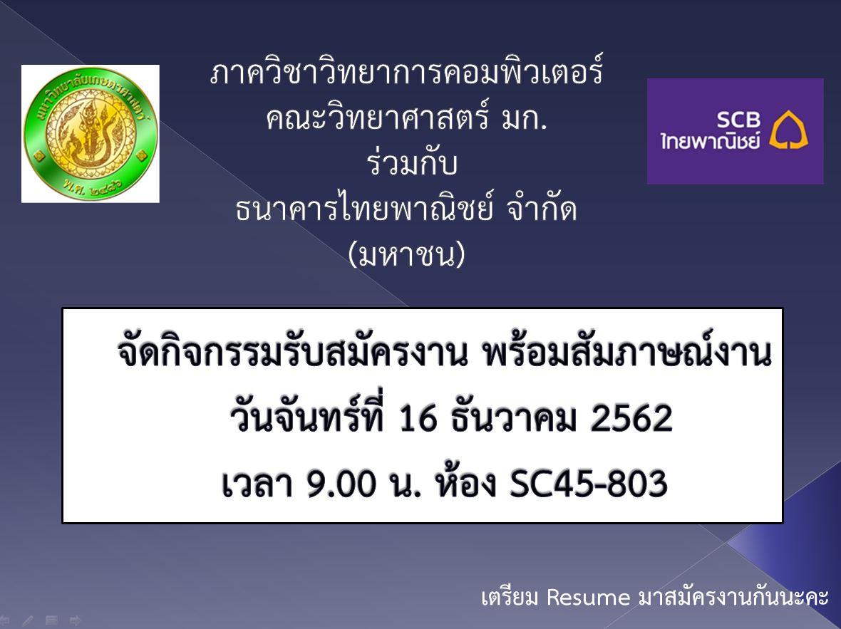 ภาควิชาวิทยาการคอมพิวเตอร์ร่วมกับธนาคารไทยพาณิชย์ จำกัด (มหาชน) จัดกิจกรรมรับสมัครงาน พร้อมสัมภาษณ์งาน