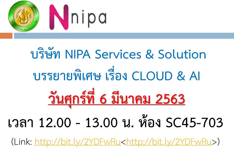 NIPA Services & Solution บรรยายพิเศษ เรื่อง CLOUD & AI