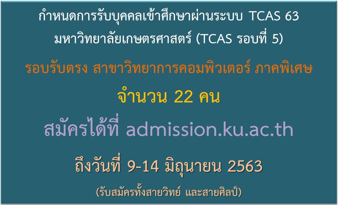 รับบุคคลเข้าศึกษาผ่านระบบ TCAS 63 มหาวิทยาลัยเกษตรศาสตร์ (TCAS รอบที่ 5)  รอบรับตรง สาขาวิทยาการคอมพิวเตอร์ ภาคพิเศษ