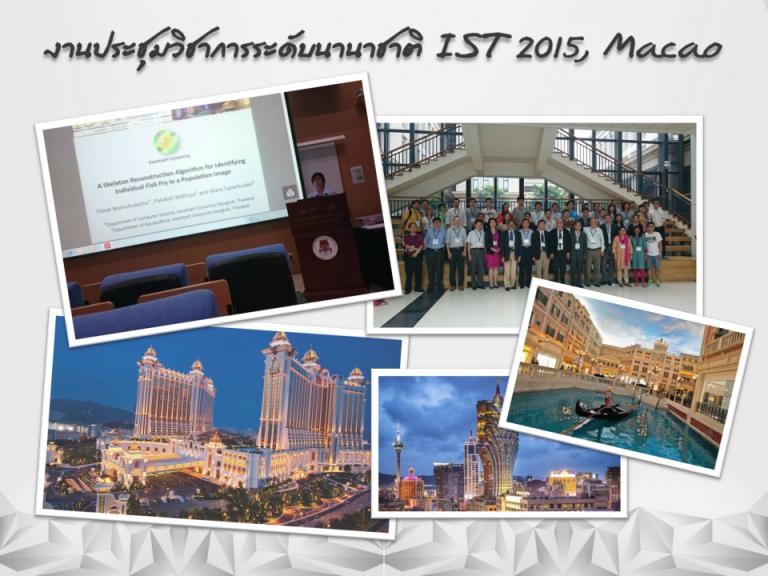 ist-macao-2015