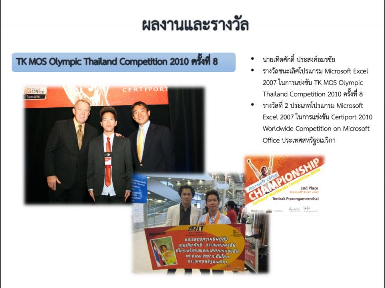 tkmos-olympic-2010